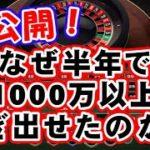 【ルーレット攻略】1200万稼ぎ出したコンサル生に突撃!