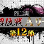 【麻雀】第12期令昭位戦Aリーグ第12節