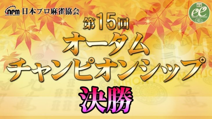 【麻雀】第15回オータムチャンピオンシップ決勝
