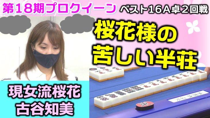 【麻雀】第18期プロクイーン ベスト16A卓2回戦
