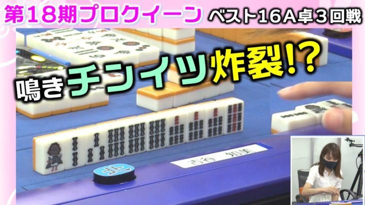 【麻雀】第18期プロクイーン ベスト16A卓3回戦