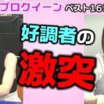 【麻雀】第18期プロクイーン ベスト16B卓2回戦