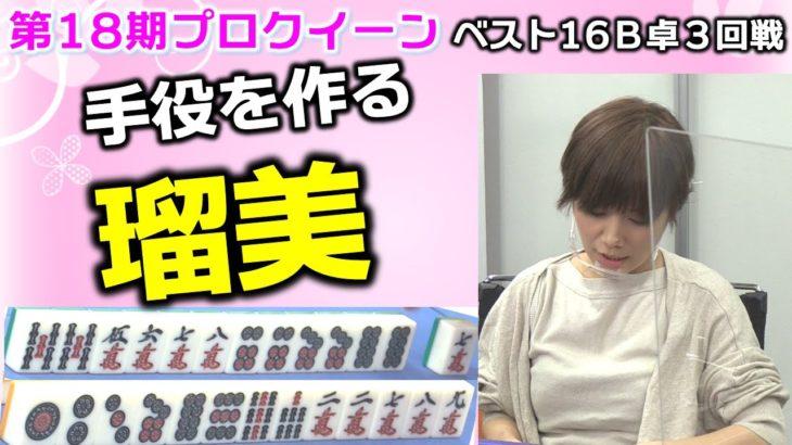 【麻雀】第18期プロクイーン ベスト16B卓3回戦