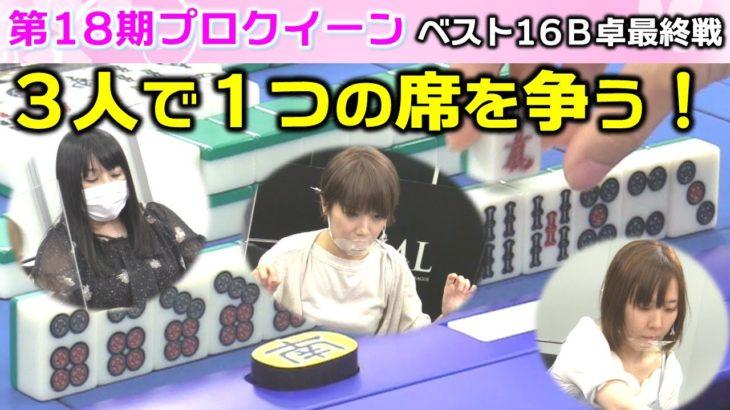 【麻雀】第18期プロクイーン ベスト16B卓4回戦