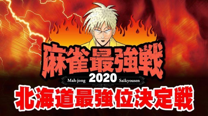 【#麻雀】麻雀最強戦2020 北海道最強位決定戦【#近代麻雀】