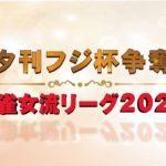 【#麻雀】夕刊フジ杯争奪麻雀女流リーグ2021 大阪第2節【#夕刊フジ杯】