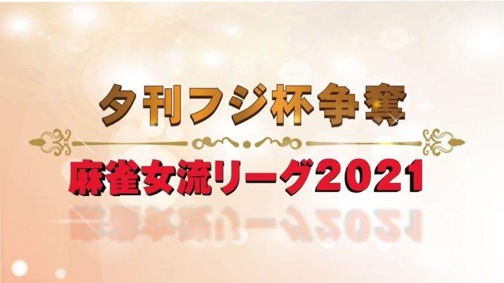 【#麻雀】夕刊フジ杯争奪麻雀女流リーグ2021 名古屋第3節【#夕刊フジ杯】