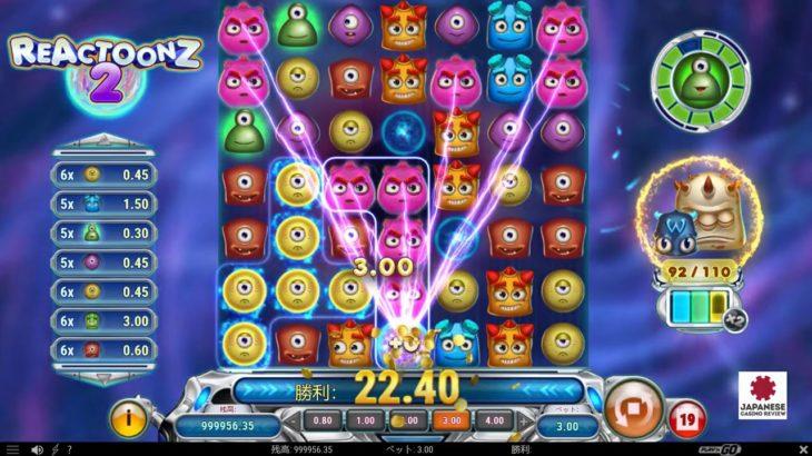 【最新スロット】リアクトゥ―ンズ2(Reactoonz 2)プレイ動画【オンラインカジノ】