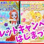 【第3弾 】アイカツ  ゲーム プレゼントルーレットキャンペーンはじまったよ~!! アイカツオンパレードドリームストーリー