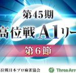 【麻雀】第45期最高位戦A1リーグ 第6節b卓