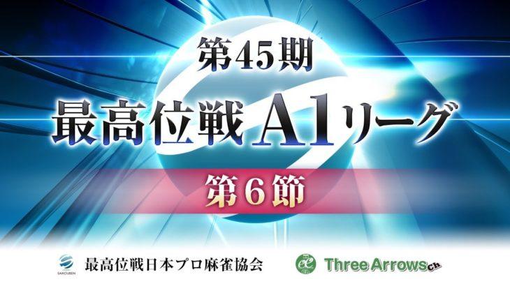 【麻雀】第45期最高位戦A1リーグ 第6節c卓
