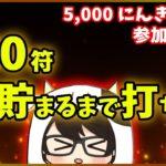【5,000人記念/参加型麻雀】 540符を貯めるまで打ちます!!