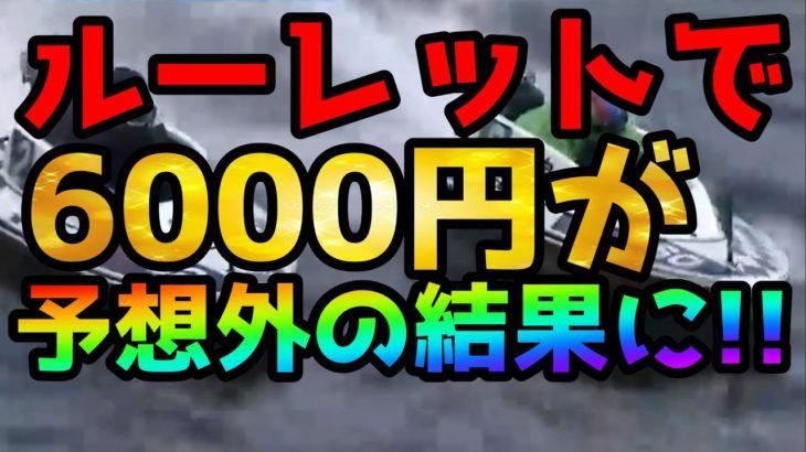 ルーレットで6000円が予想外の結果に!!