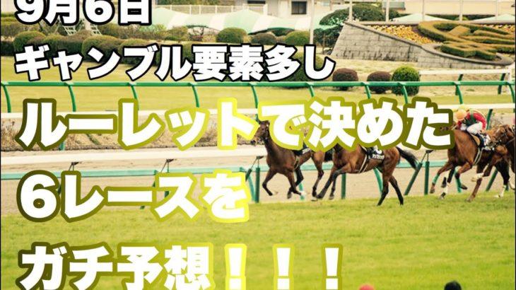 【ルーレット競馬】'ルーレットで決めた6レースでガチ勝負!!【9月6日 新潟・札幌・小倉】