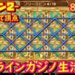 オンラインカジノ生活 87日目 【シーズン2】
