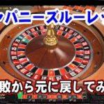 【ネットカジノ】9連敗から元に戻したよ ジャパニーズルーレットで遊んでみたの巻!!Net casino Japanese roulette
