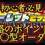 【プロスピA】初心者必見!ルーレットヒッター攻略解説!オーダーの組み方にポイントあり!!