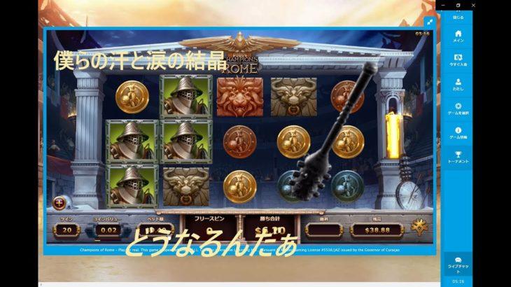 Champions Of Rome オンラインカジノ 30ドルから100ドルをを目指す! 最終回