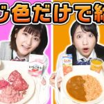 【給食】ルーレットで決めた色の食べ物だけしか食べられないチャレンジやってみた! Eating Only One Color of Food for School Lunch.