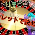 【FORTNITE/ギフト付き】ドキドキルーレット♡♡ クリサポ:NOT_KOBA86【フォートナイト】