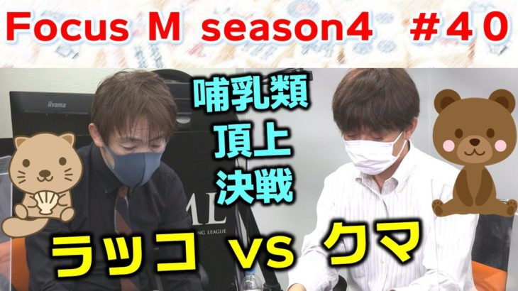 【麻雀】Focus M season4#40