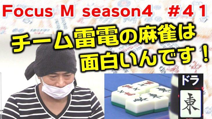 【麻雀】Focus M season4#41