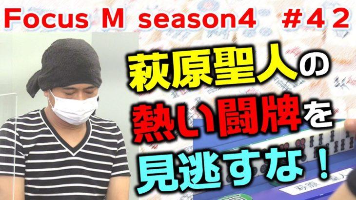 【麻雀】Focus M season4#42