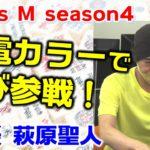 【麻雀】Focus M season4#43