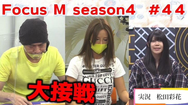 【麻雀】Focus M season4#44