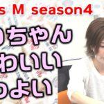 【麻雀】Focus M season4#45