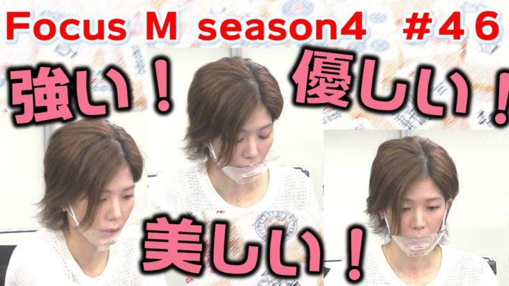 【麻雀】Focus M season4#46