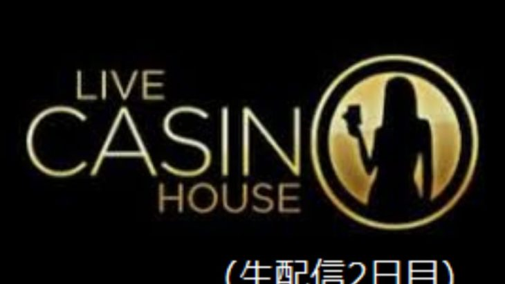 【LIVE CASINO HOUSE】オンラインカジノからお金もらう配信 (声等なしコメやりとり)