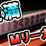 【役満特集】Mリーガー激闘編【麻雀】