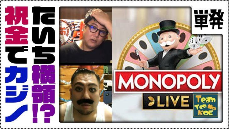 単発【MONOPOLY Live】100$限定!リモ飲みしながらオンラインカジノで誕生日祝い[天の声|龍さん|たいち]