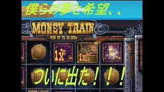 Money Train 「神回?」オンラインカジノ 30ドルから100ドルを目指す! 第6話