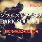 [PS4]ダークソウル3 ルーレット縛り3