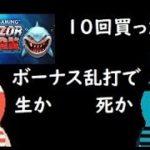 【RAZOR SHARK】シンプルカジノでサメのボーナス買いまくるわラスト【オンラインカジノ】