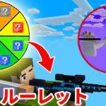 【マイクラ】最強の銃が当たるルーレットを回してSCPを倒せ!【マインクラフト】【対決】【ルーレット】