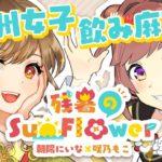 【雀魂/麻雀】九州女子🍻残暑のSunFlower【咲乃もこちゃんと!】