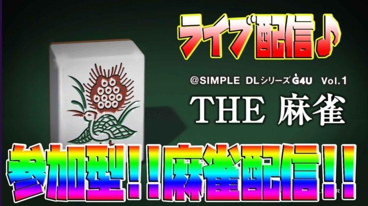 【THE 麻雀】#48 ライブ配信♪ 参加型♪週末開催麻雀配信♪ 初見さん大歓迎♪