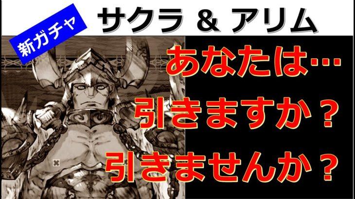 【幻影戦争】新ガチャ サクラ&アリム / 筋肉ルーレットで新ガチャ引くか今宵、決める!!【WAR OF THE VISIONS】