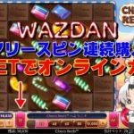 【オンラインカジノ】WAZDANでフリースピン連続購入配信【ノニコム】1XBET