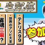 【視聴者参加型】トッププロと三麻一局戦で勝負!【雀魂】
