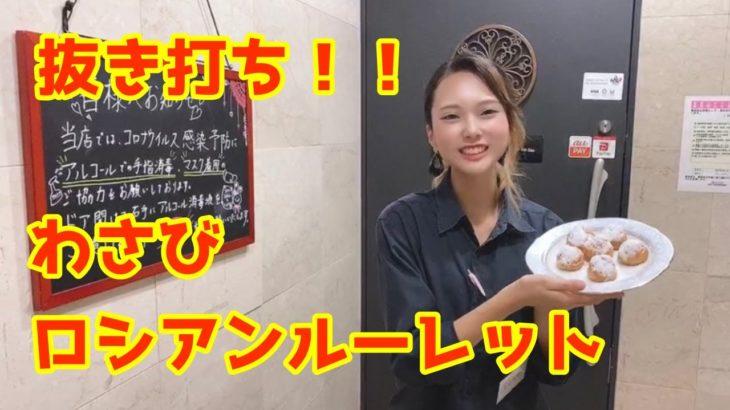 抜き打ちシリーズ!!ワサビロシアンルーレット