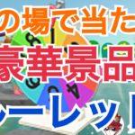 【あつ森】新企画ライブ参加型 豪華景品ルーレット