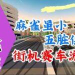 【游戏反坑局】大佬竞速,麻雀虽小五脏俱全的街机赛车游戏