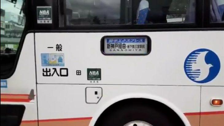 【神姫バス】幕回しルーレット!!