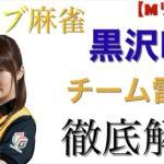 【麻雀】チーム雷電•リアルセレブ•黒沢咲プロ徹底解説