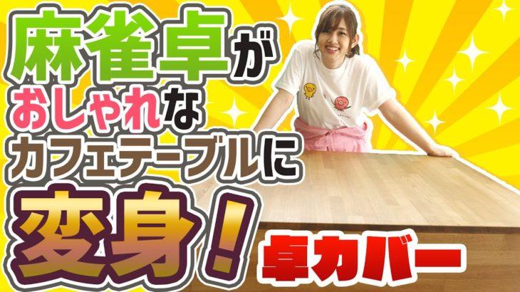 【麻雀】被せるだけでテーブルに!木製自動卓カバー【商品紹介】