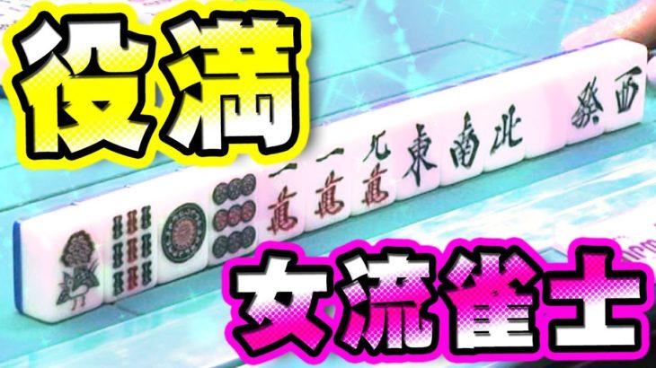 【役満特集】女流雀士・絢爛編【麻雀】